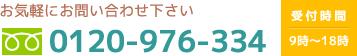 フリーダイヤル0120-976-334 受付時間9時~18時